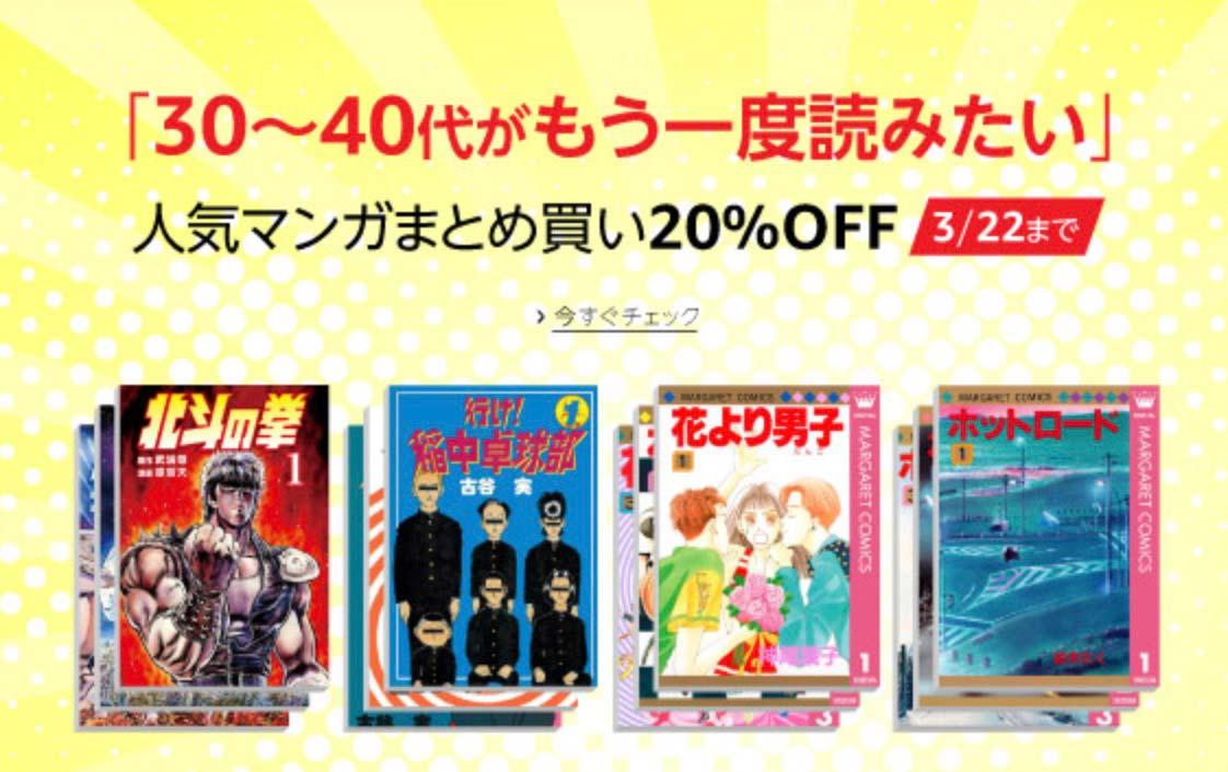 【まとめ買い20%OFF】Kindleストア、「30~40代がもう一度読みたい」マンガキャンペーンを実施中(3/22まで)