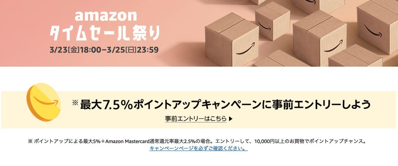 Amazon、54時間のビッグセール「amazonタイムセール祭り」を開催(3/25まで)