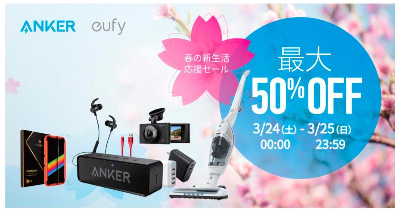 【タイムセール祭り】 AnkerとEufyの製品が2日連続で最大50%OFFになる「春の新生活応援セール」実施中