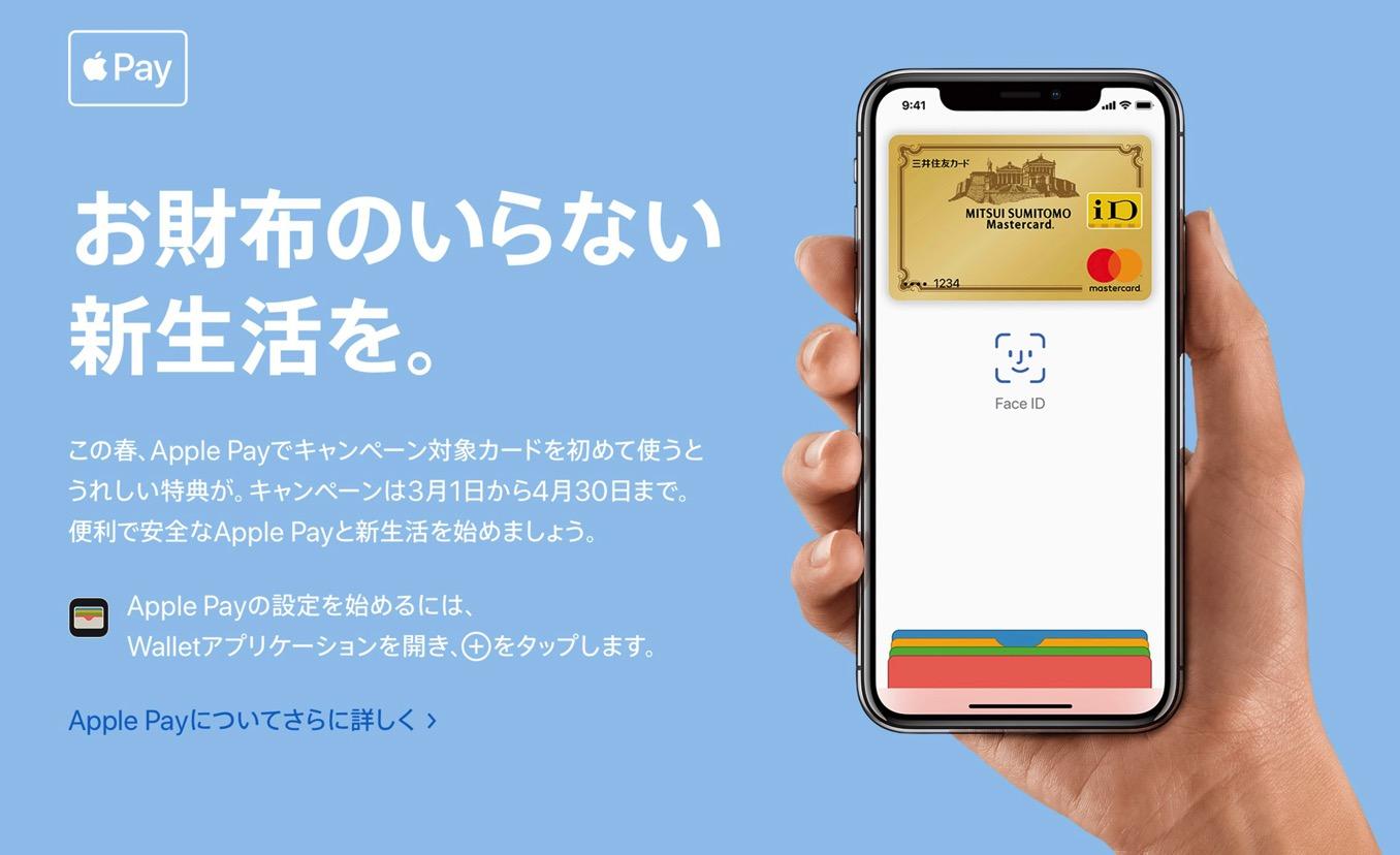 Apple、「Apple Pay」の春のキャンペーンをまとめた特集ページ「お財布のいらない新生活を。」を公開