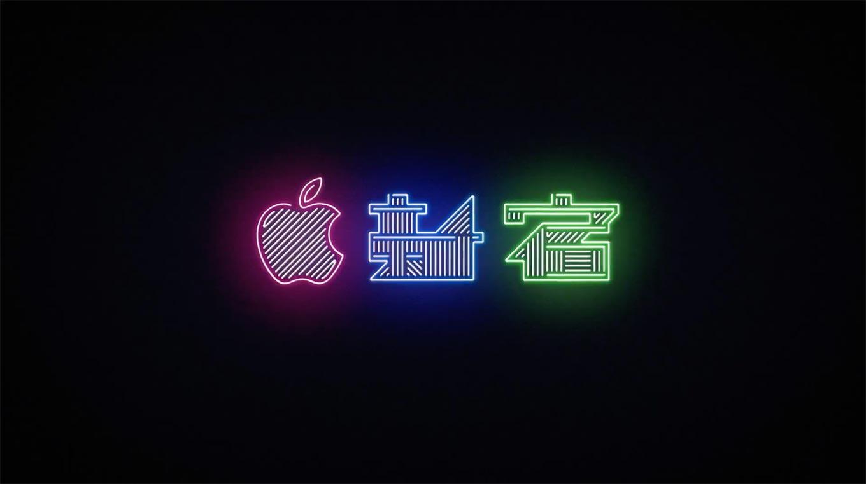 Apple Japan、「Apple 新宿」のプロモーション動画「あなたのアイデアを光らせよう」を公開