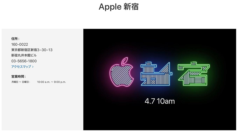 Apple、新宿丸井本館に新しいApple Store「Apple 新宿」を4月7日にオープン