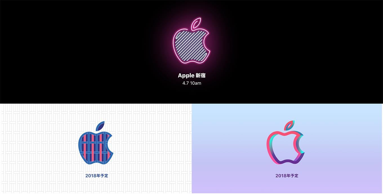 Apple、2018年に新宿を含めて日本国内でApple Storeを3店舗オープンへ
