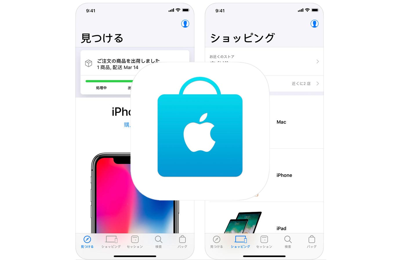 Apple、iOS向けアプリ「Apple Store 5.0」リリース ― セッションや検索タブなどが追加