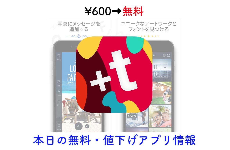 ¥600→無料、写真にオシャレな文字が追加できるタイポグラフィアプリ「フォントマニア」など【3/1】本日の無料・値下げアプリ情報