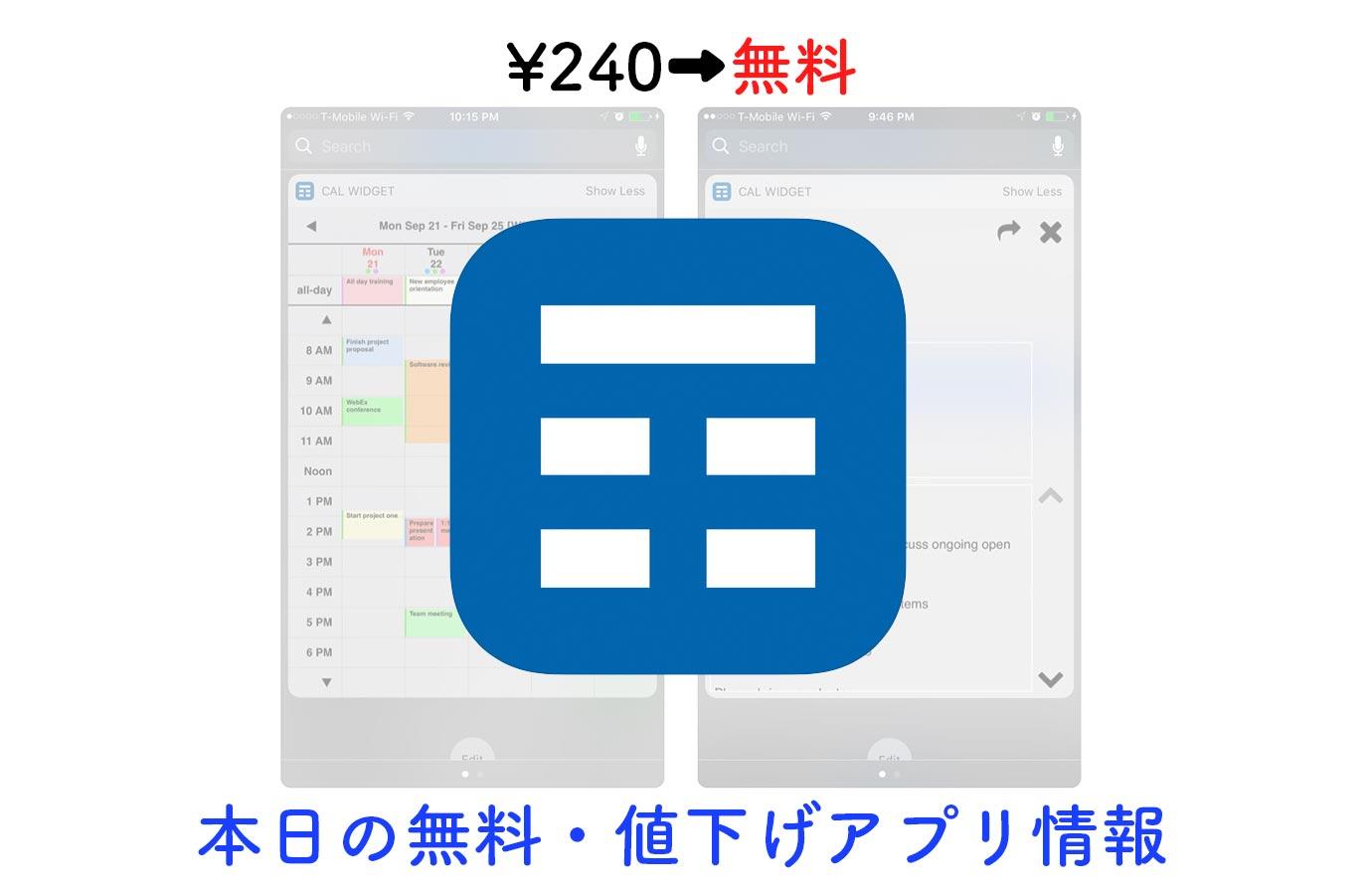 ¥240→無料、ウィジェットに1週間のカレンダーを表示する「Week Calendar Widget Pro」など【3/6】本日の無料・値下げアプリ情報
