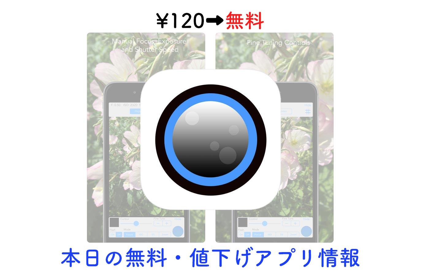 ¥120→無料、マニュアルカメラアプリ「ReliCam」など【3/7】本日の無料・値下げアプリ情報