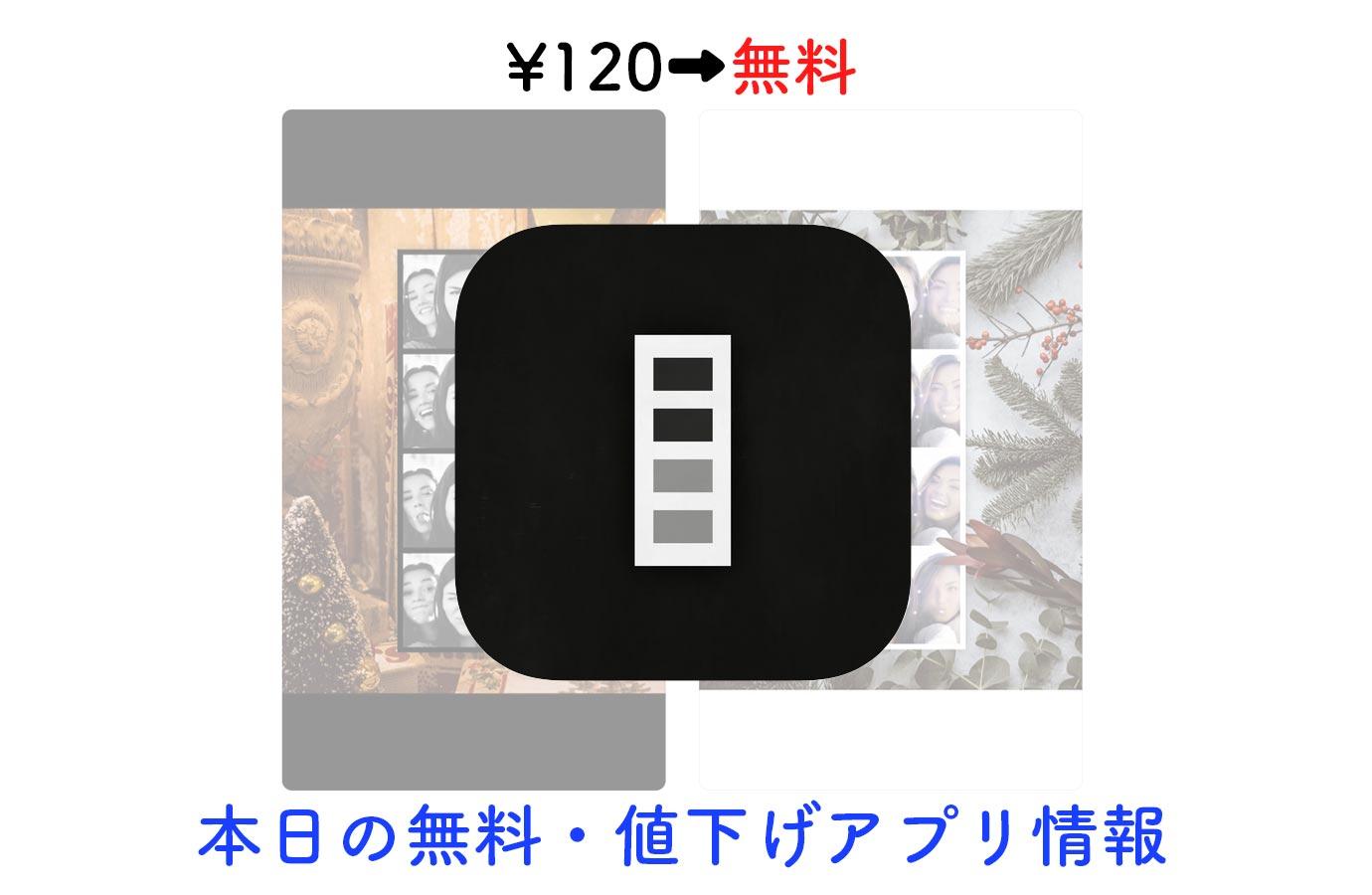 ¥120→無料、4カットの連続した写真を撮影できる「4tomatic」など【3/8】本日の無料・値下げ情報