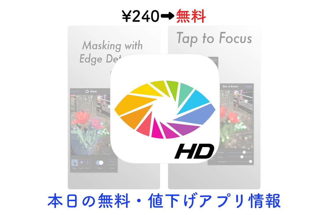 ¥240→無料、逆光で撮影した写真をキレイに補正できる「OrasisHD」など【3/9】本日の無料・値下げ情報