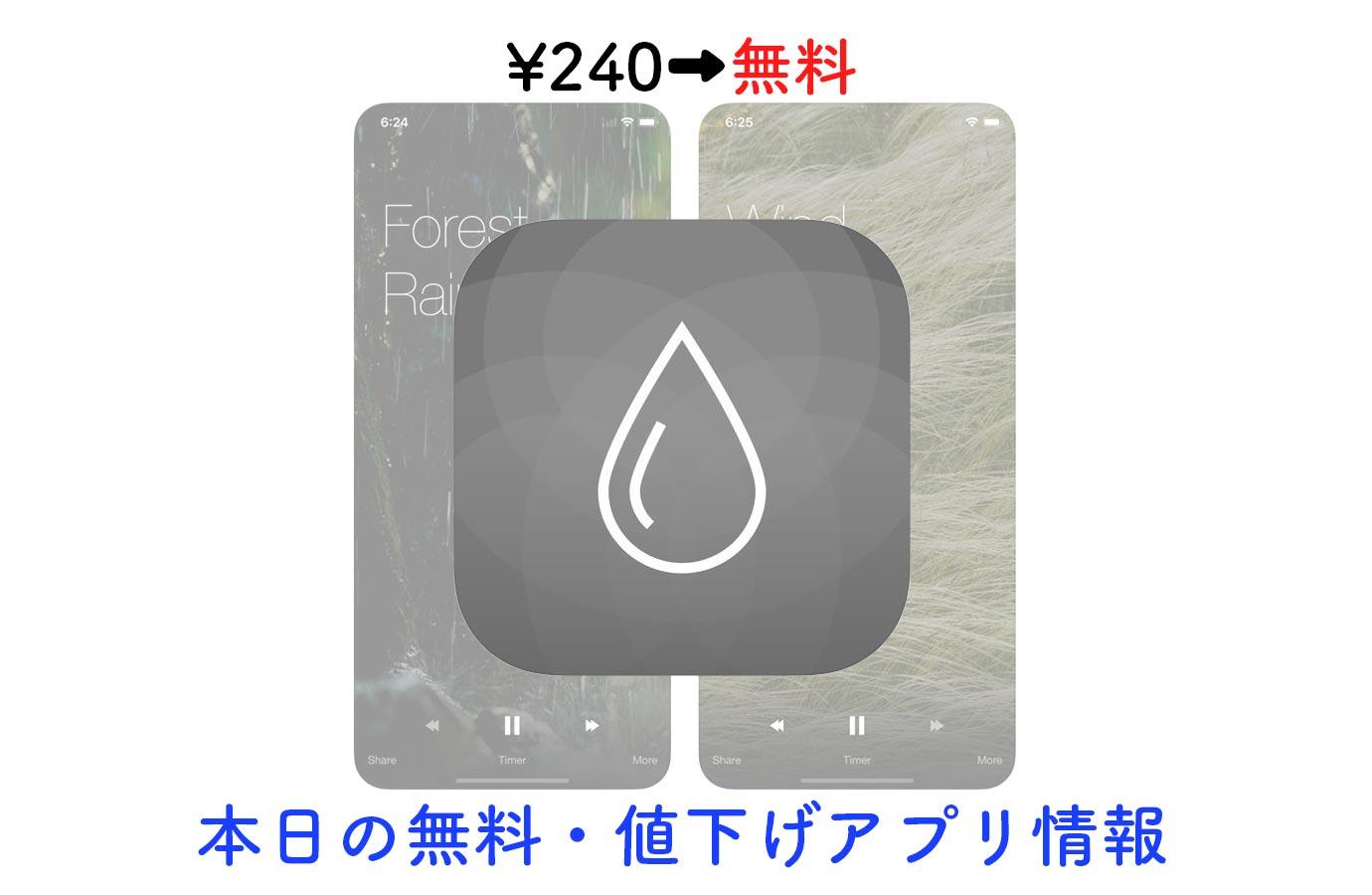 ¥240→無料、雨の音でリラックスできる「Relax Rain」など【3/10】本日の無料・値下げ情報