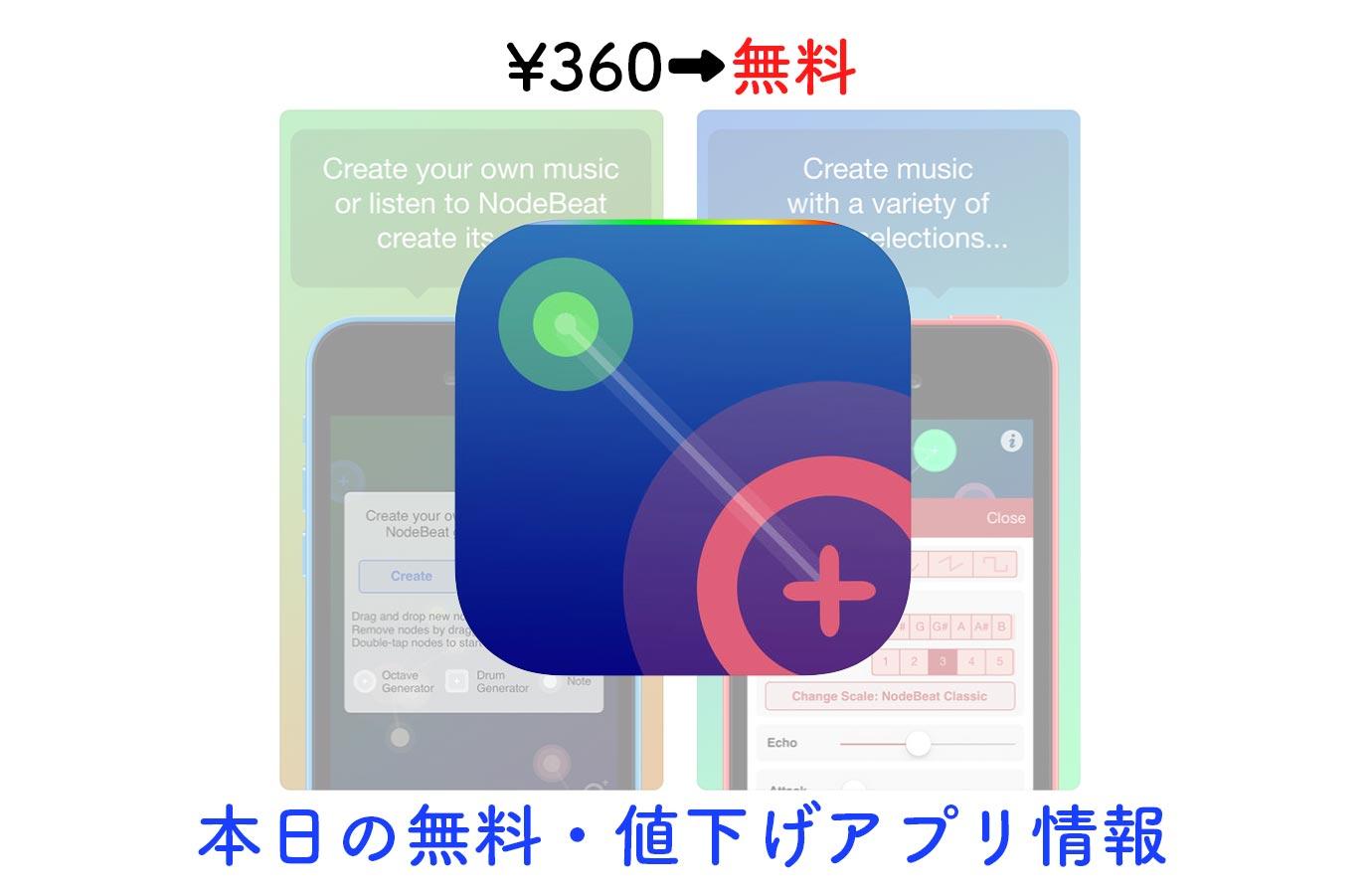 ¥360→無料、点を結んでいくことで手軽に音楽を作れる「NodeBeat」など【3/11】本日の無料・値下げ情報