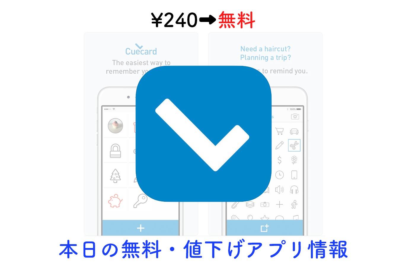 ¥240→無料、アイコンや写真で管理できるToDoアプリ「Cuecard」など【3/12】本日の無料・値下げ情報