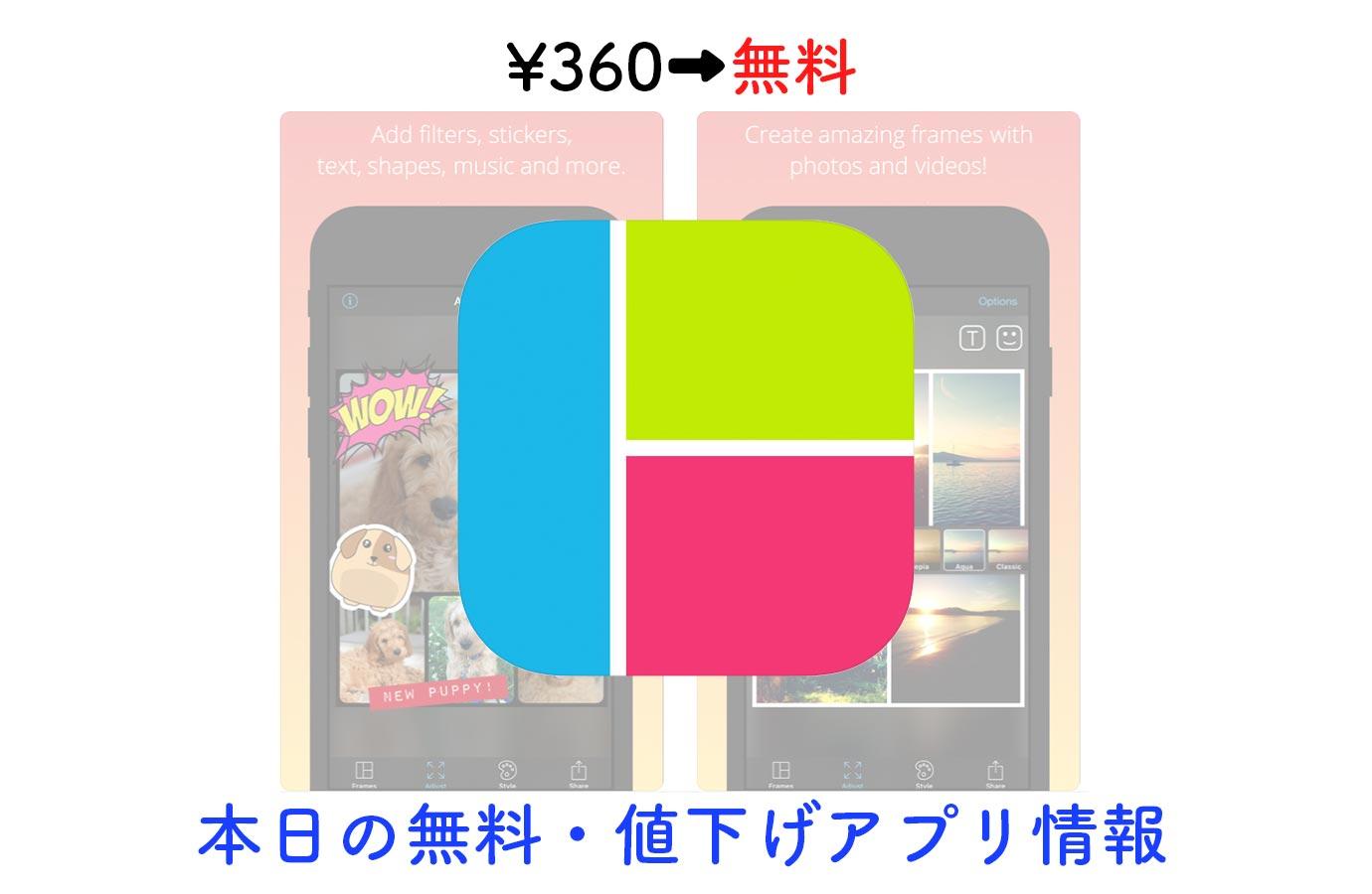 ¥360→無料、豊富なフレームで写真をコラージュできる「PicFrame」など【3/14】セールアプリ情報