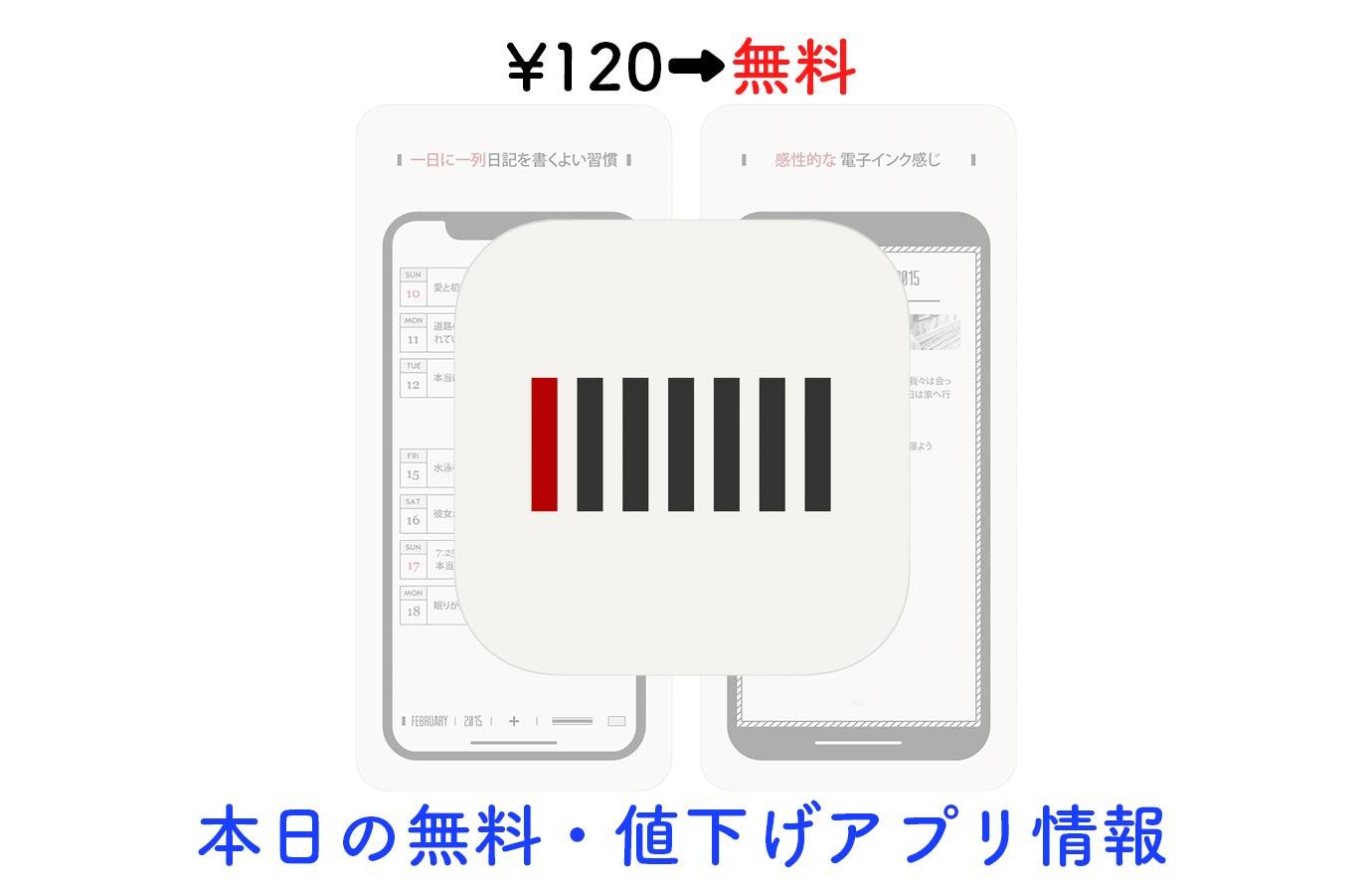 ¥120→無料、一日1行でもOKのシンプルな日記アプリ「DayGram」など【3/15】セールアプリ情報