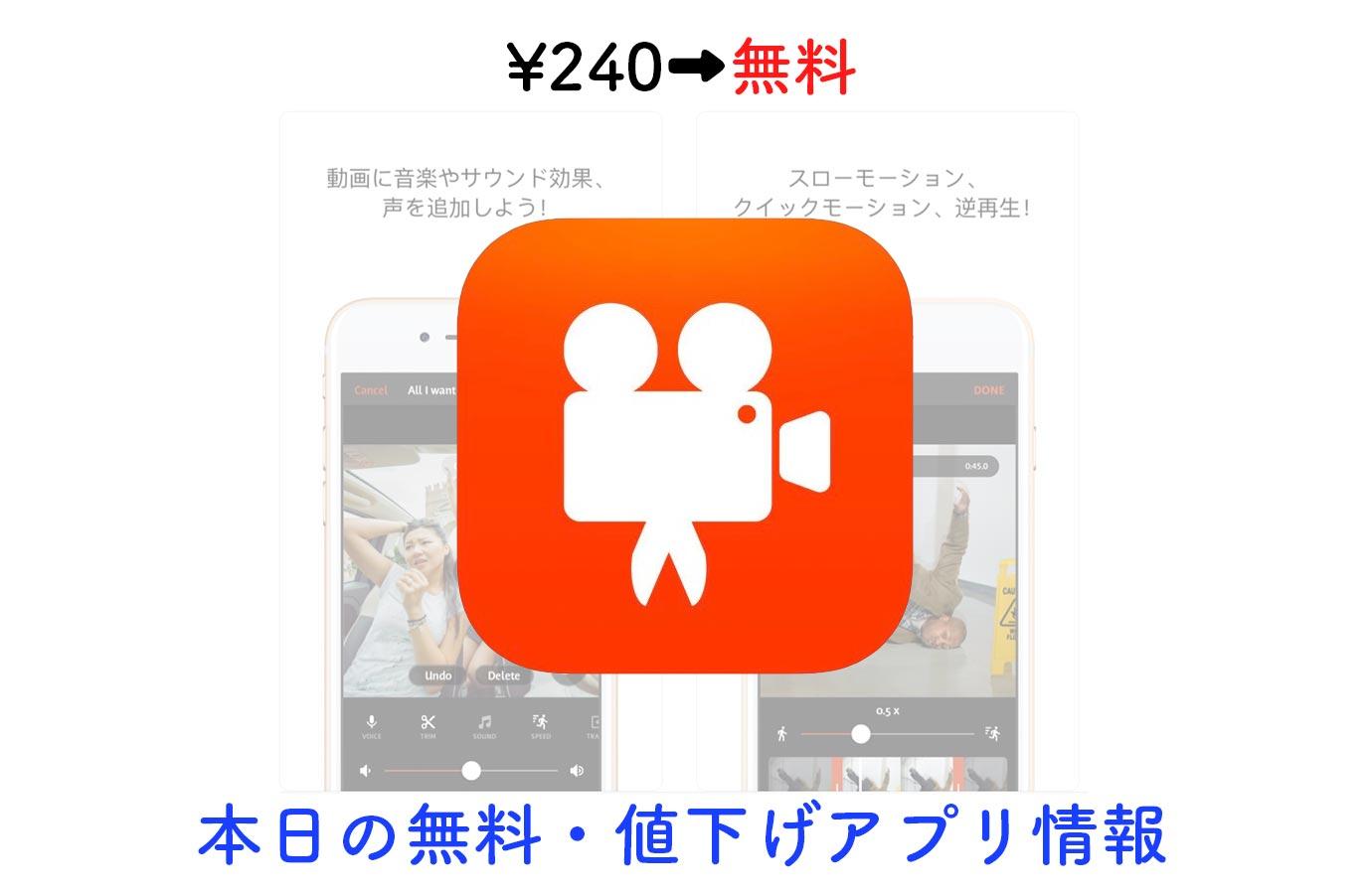 240円→無料、豊富な機能を搭載した動画編集アプリ「Videoshop」など【3/16】セールアプリ情報