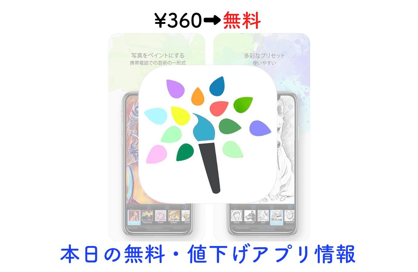 ¥360→無料、写真を水彩画風にできる「Paintkeep」など【3/17】セールアプリ情報