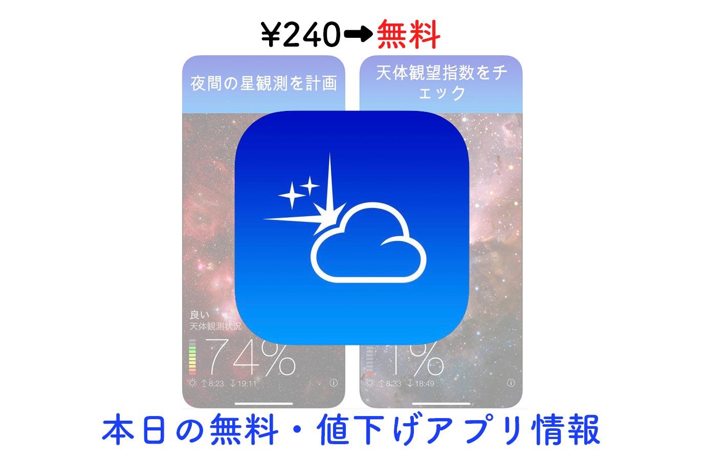 ¥240→無料、天体観測に便利な「Sky Live」など【3/19】セールアプリ情報