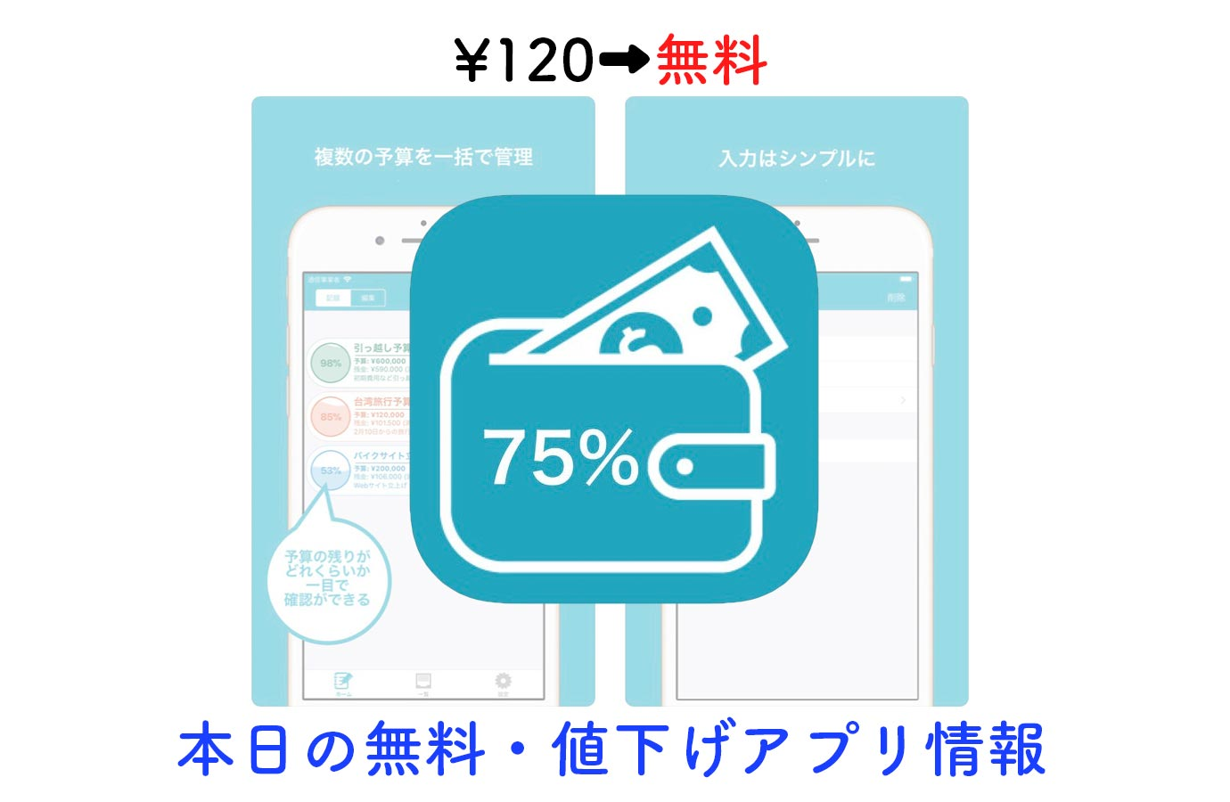 ¥120→無料、複数の予算を一括して管理できる『簡単・シンプルな「予算管理」』など【3/20】セールアプリ情報