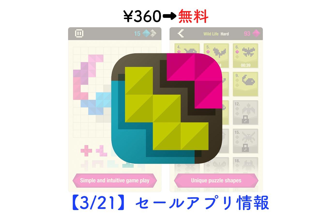 ¥360→無料、ブロックパズル「Formino」など【3/21】セールアプリ情報