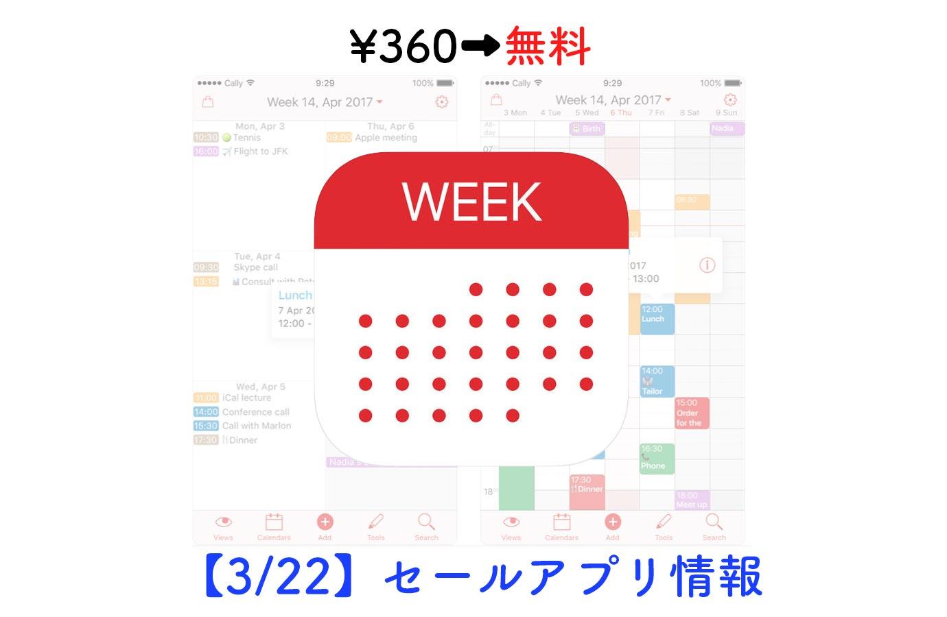 ¥360→無料、見やすいカレンダーアプリ「Week Calendar」など【3/22】セールアプリ情報