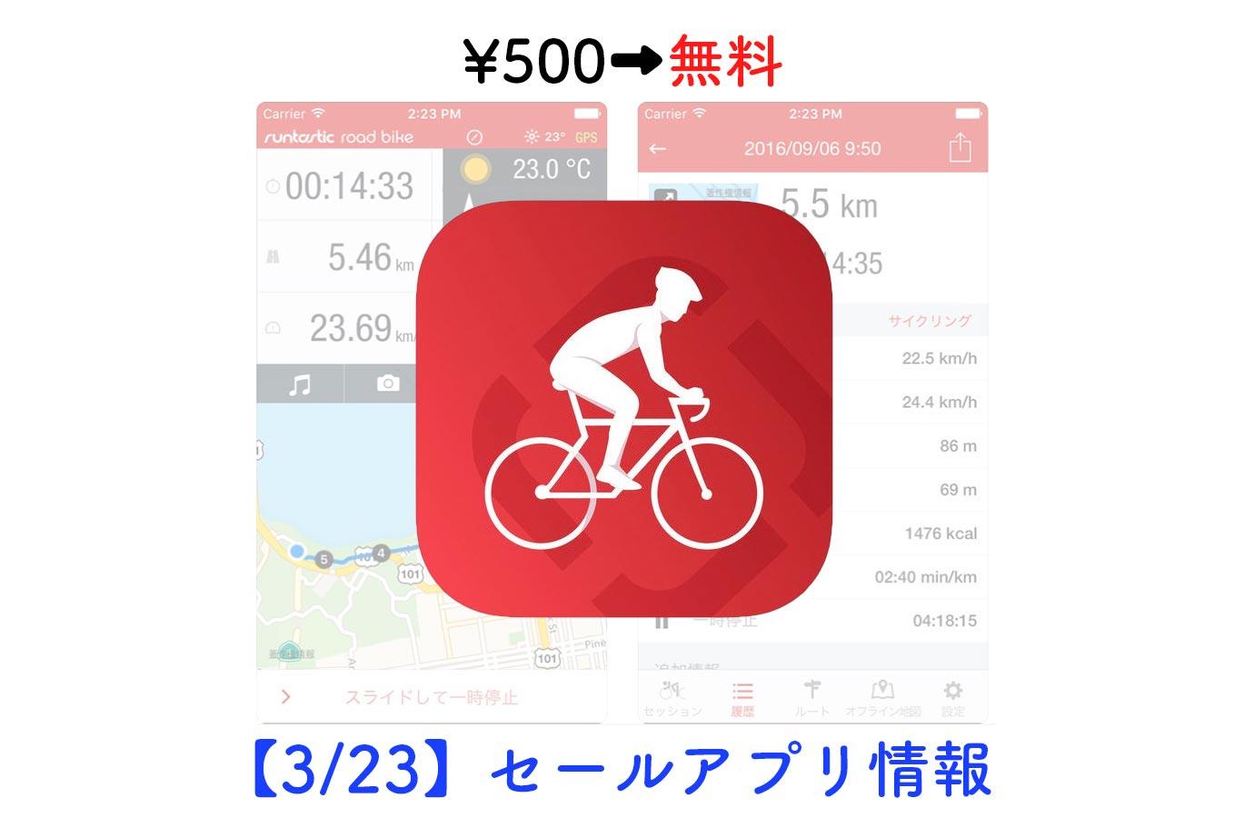 ¥500→無料、サイクリングサポートアプリ「Runtastic ロードバイク記録サイコンアプリ」など【3/23】セールアプリ情報
