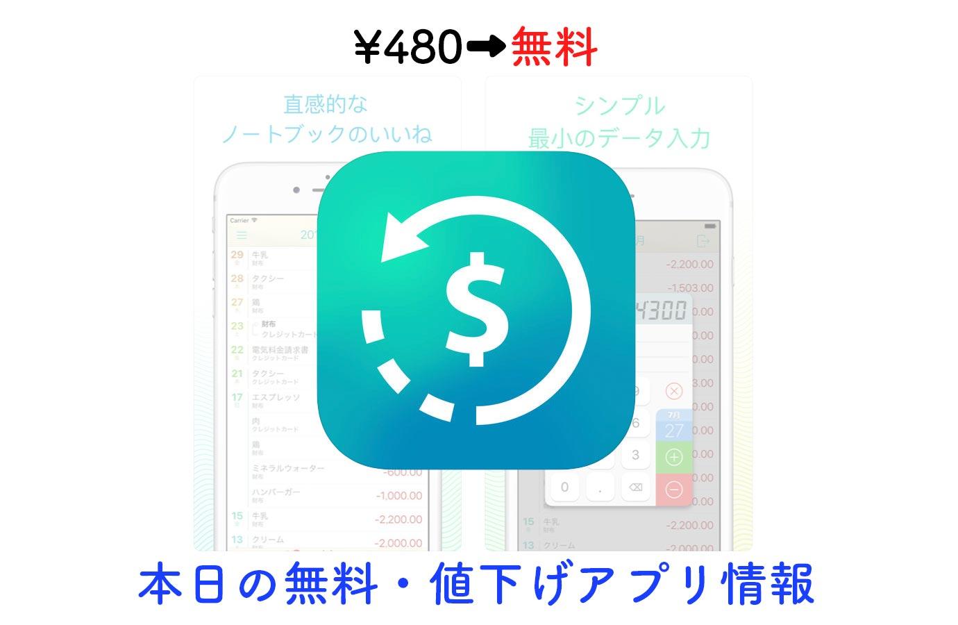 ¥480→無料、シンプルで使いやすい家計簿アプリ「Frugi」など【3/24】セールアプリ情報