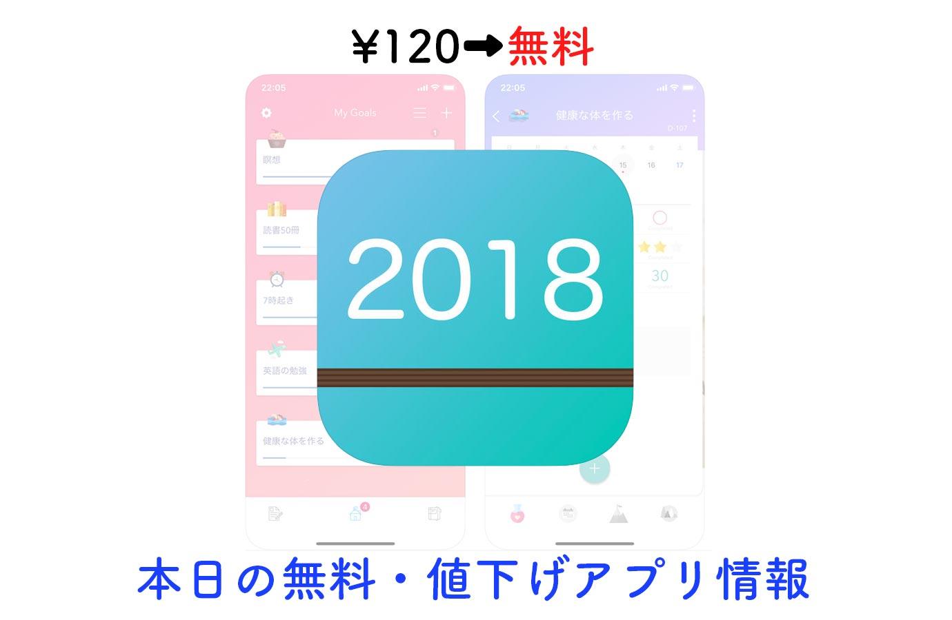 ¥120→無料、目標を達成できるようにサポートしてくれる日記アプリ「ウィプル ダイアリ」など【3/25】セールアプリ情報
