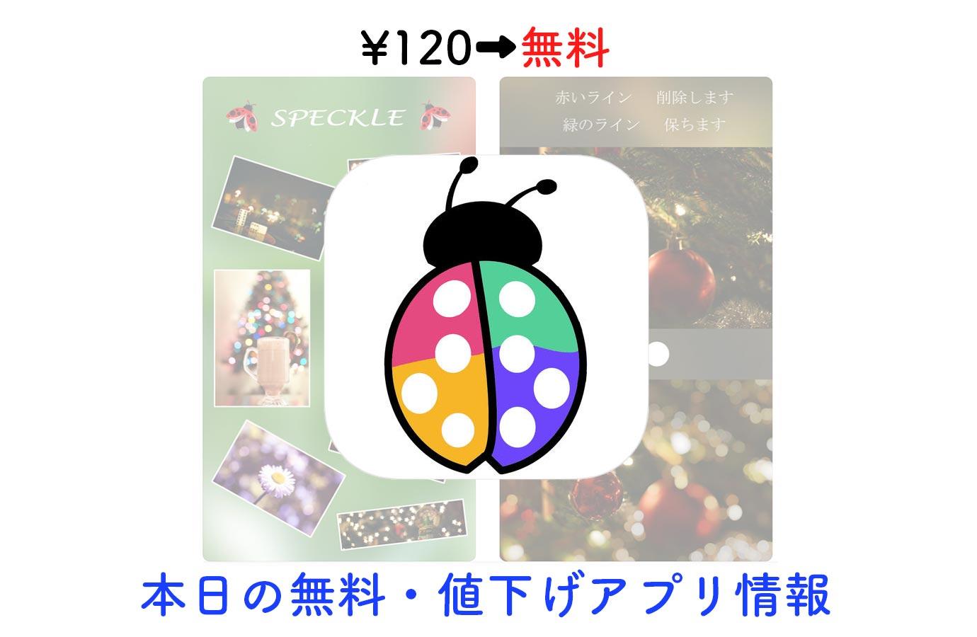 ¥120→無料、ボケ効果を利用した幻想的な写真に加工できる「Speckle」など【3/26】セールアプリ情報