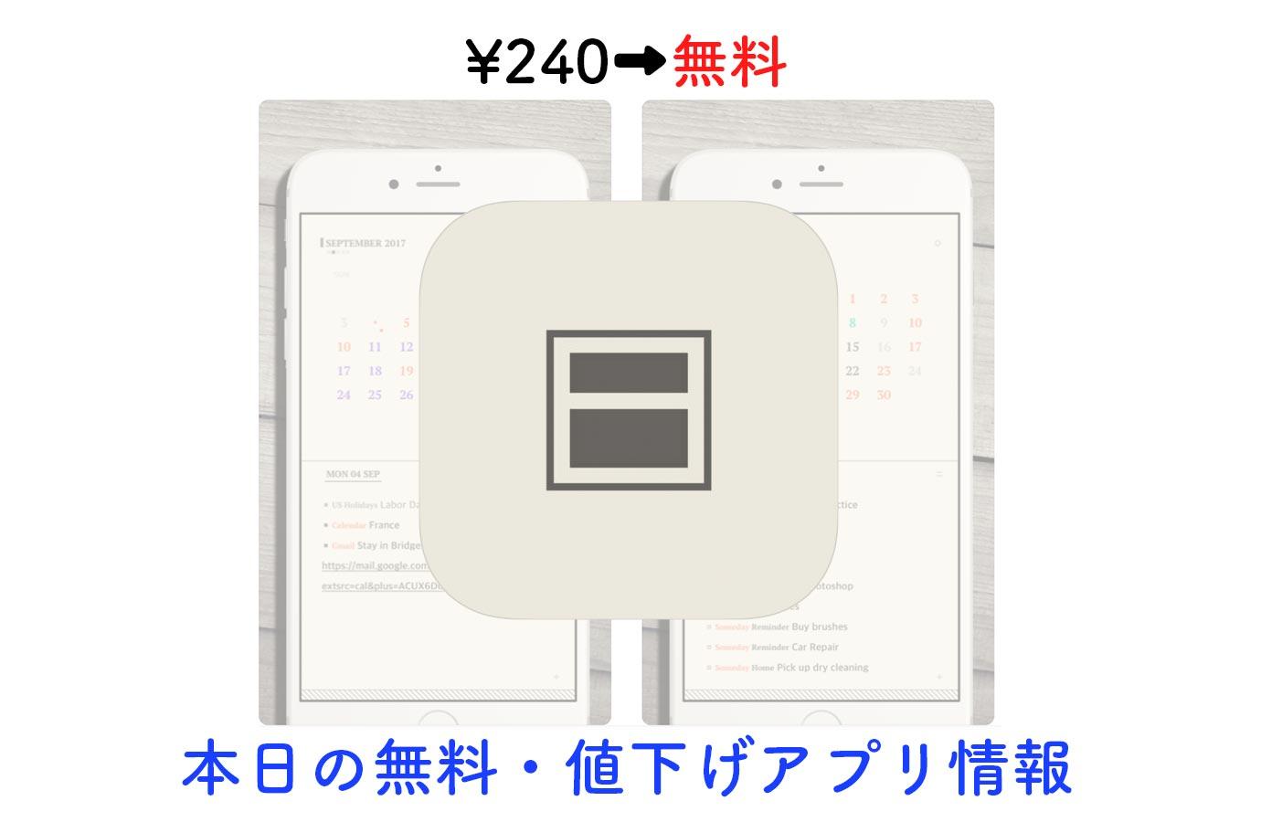 ¥240→無料、メモのようにかけるカレンダーアプリ「Mojipad」など【3/27】セールアプリ情報