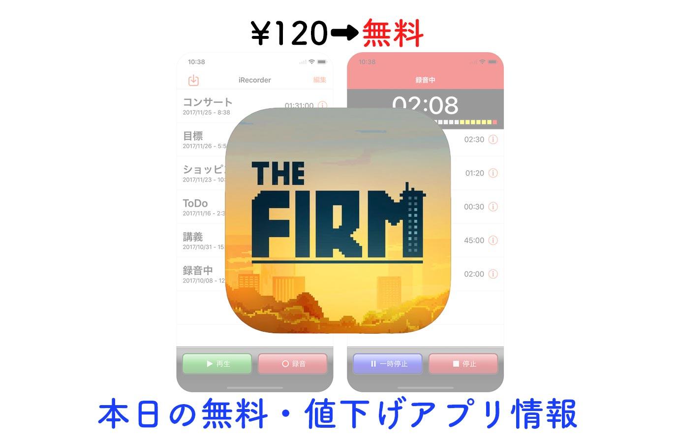 ¥120→無料、株取引ゲーム「The Firm」など【3/28】セールアプリ情報