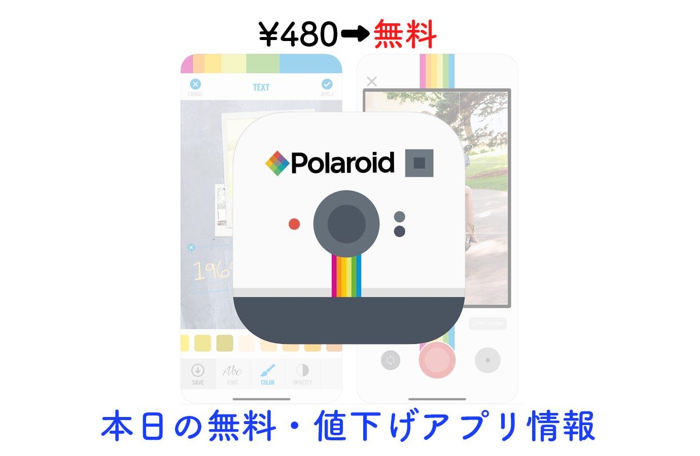 ¥480→無料、ポラロイド風の写真が撮れるアプリ「Polaroid Fx」など【3/29】セールアプリ情報
