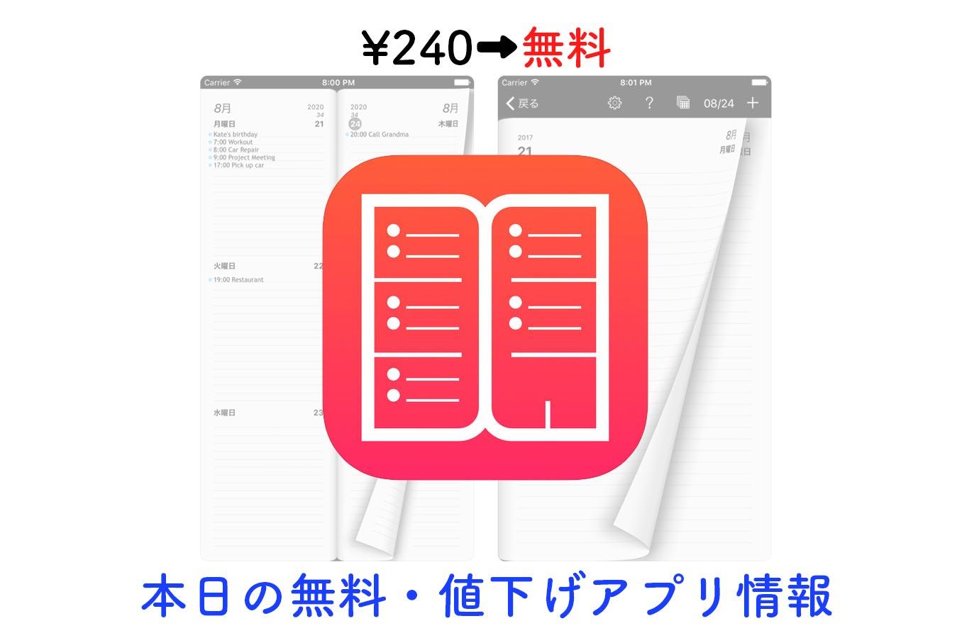 ¥240→無料、一週間の予定が分かりやすいカレンダー「ウィークカレンダー」など【3/31】セールアプリ情報