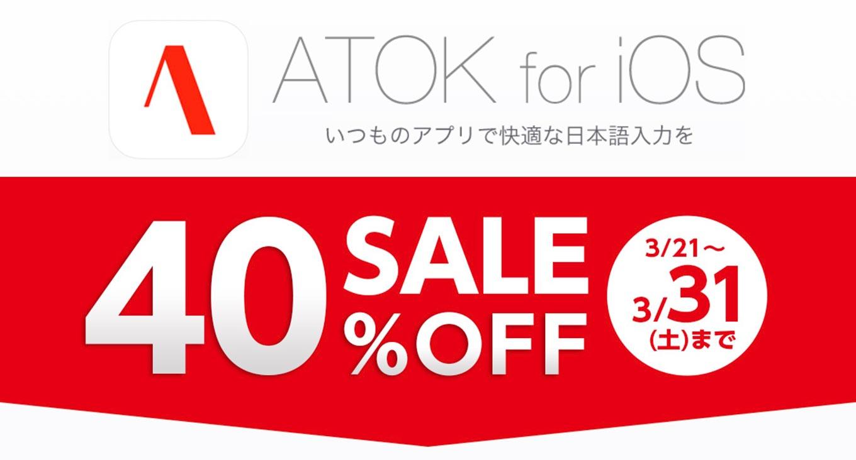 【40%オフ】ジャストシステム、iOS向けキーボードアプリ「ATOK for iOS」を960円で配信中(3/31まで)
