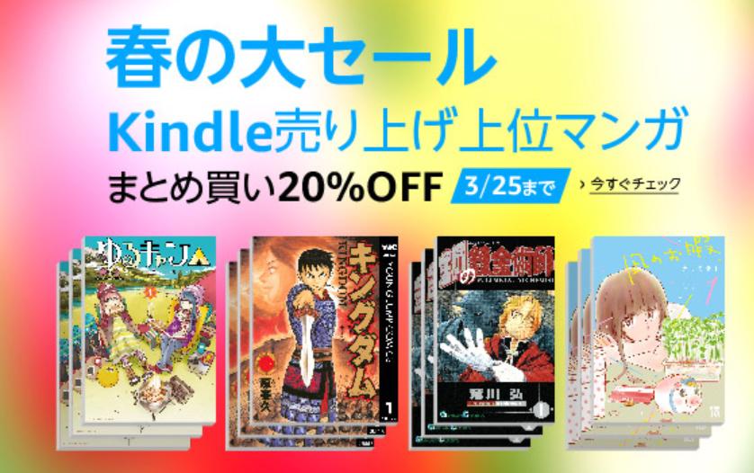 【まとめ買い20%オフ】Kindleストア、「Kindle人気マンガシリーズ ~売り上げ上位タイトルまとめ買い~」セール実施中(3/25まで)