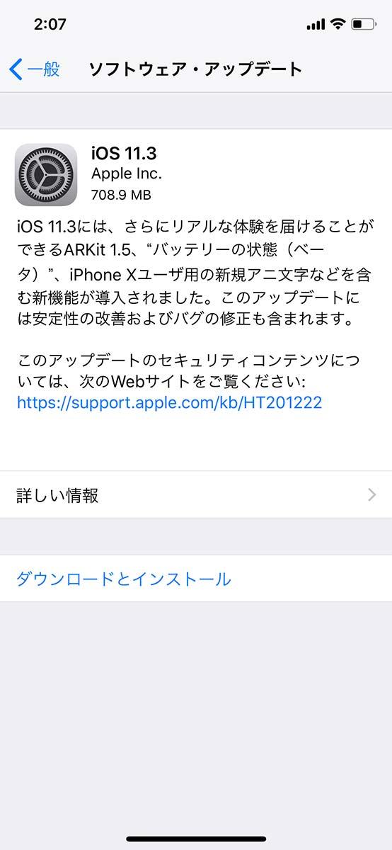 Apple、「iOS 11.3」リリース ― 「ARKit 1.5」や「バッテリーの状態(ベータ)」機能などを追加