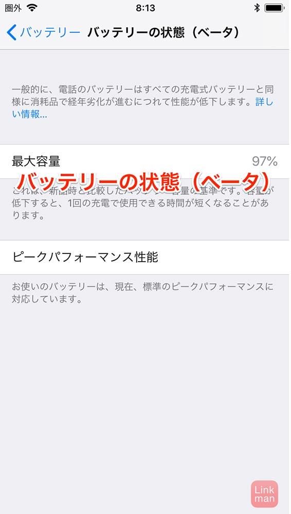 iOS 11.3:iPhoneのバッテリーの状態を表示してくれる「バッテリーの状態(ベータ)」機能の使い方