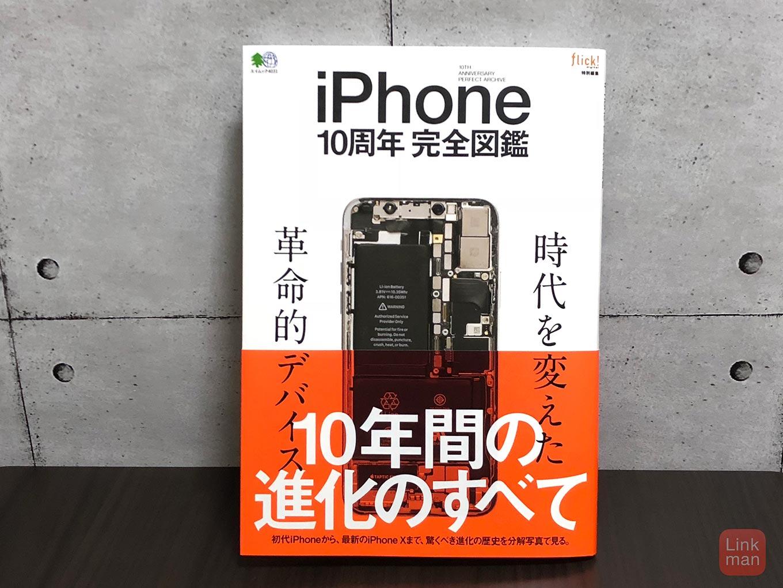必携!iPhone全機種を分解・解説した「iPhone10周年完全図鑑」