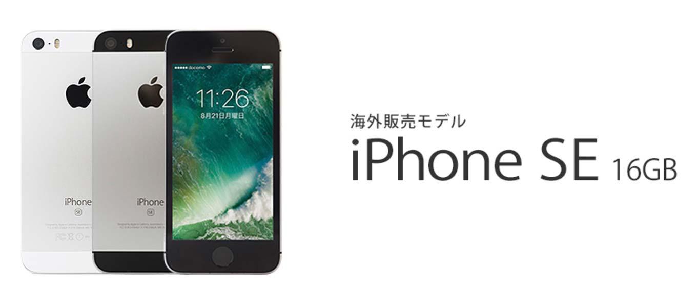 楽天モバイル、楽天スーパーセールで「iPhone SE/16GB(海外モデル)」を通話SIMセットで20,900円で販売中