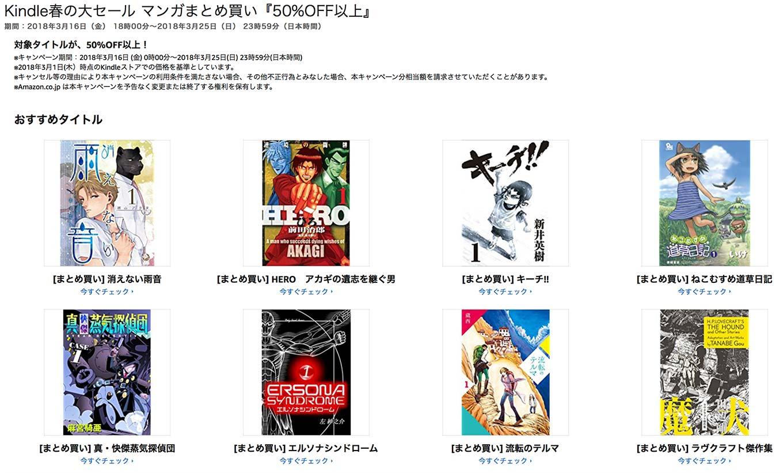 【50%OFF以上】Kindleストア、「Kindle春の大セール マンガまとめ買い」実施中(3/25まで)