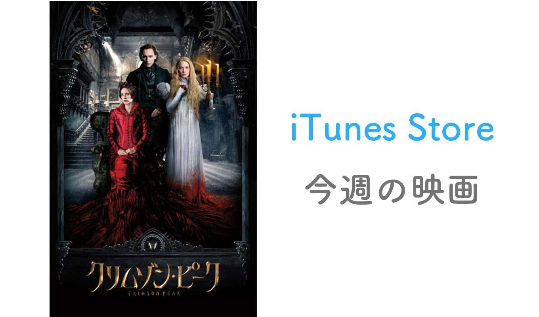【レンタル100円】iTunes Store、「今週の映画」として「クリムゾン・ピーク」をピックアップ
