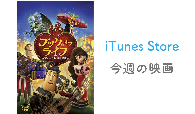 【レンタル100円】iTunes Store、「今週の映画」として「ブック・オブ・ライフ 〜マノロの数奇な冒険〜」をピックアップ