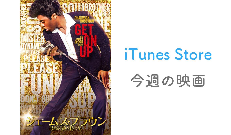 【レンタル100円】iTunes Store、「今週の映画」として「ジェームス・ブラウン 〜最高の魂(ソウル)を持つ男〜」をピックアップ