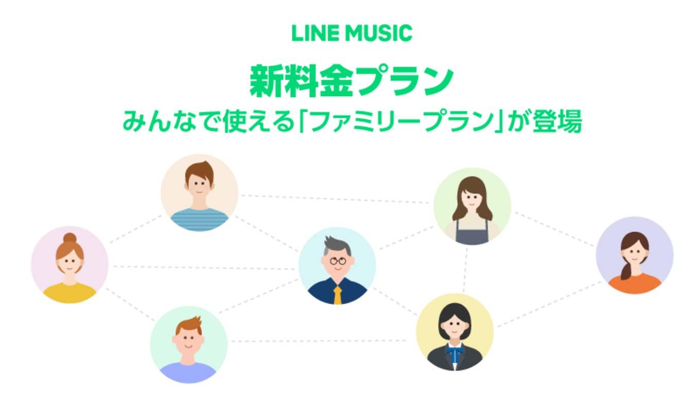 LINE MUSIC、最大6人まで聴き放題の「ファミリープラン」と2ヶ月分の料金がお得になる「年割プラン」を提供開始