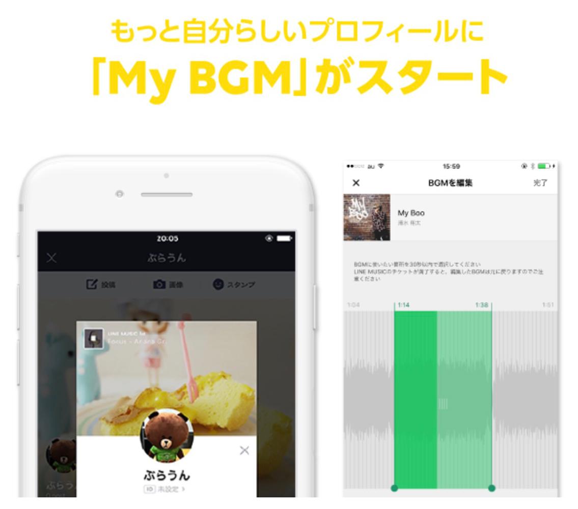 LINE、好きな楽曲の好きな箇所をLINEプロフィールのBGMに設定できる「My BGM」の提供を開始