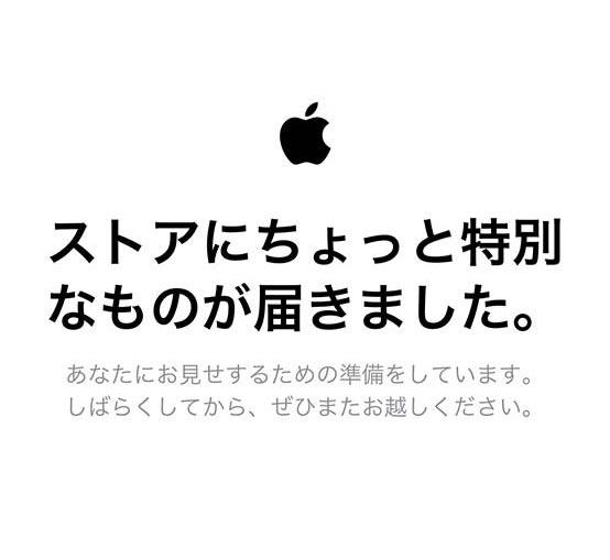 Apple公式サイト、イベントを前にメンテナンスモード「ストアにちょっと特別なものが届きました。」に