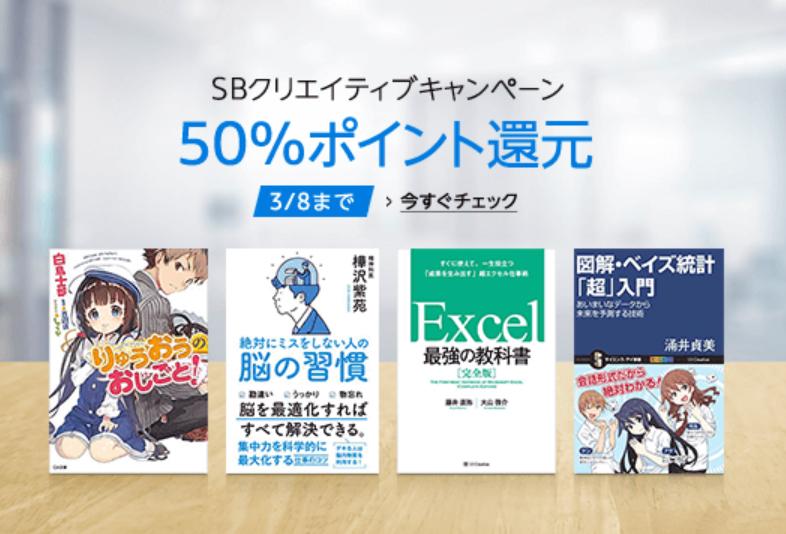 【50%ポイント還元】Kindleストア、「SBクリエイティブキャンペーン」開催中(3/8まで)