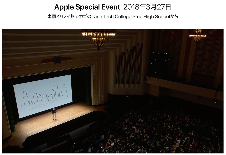 Apple、スペシャルイベント「Left's take a field trip」の録画映像を公開