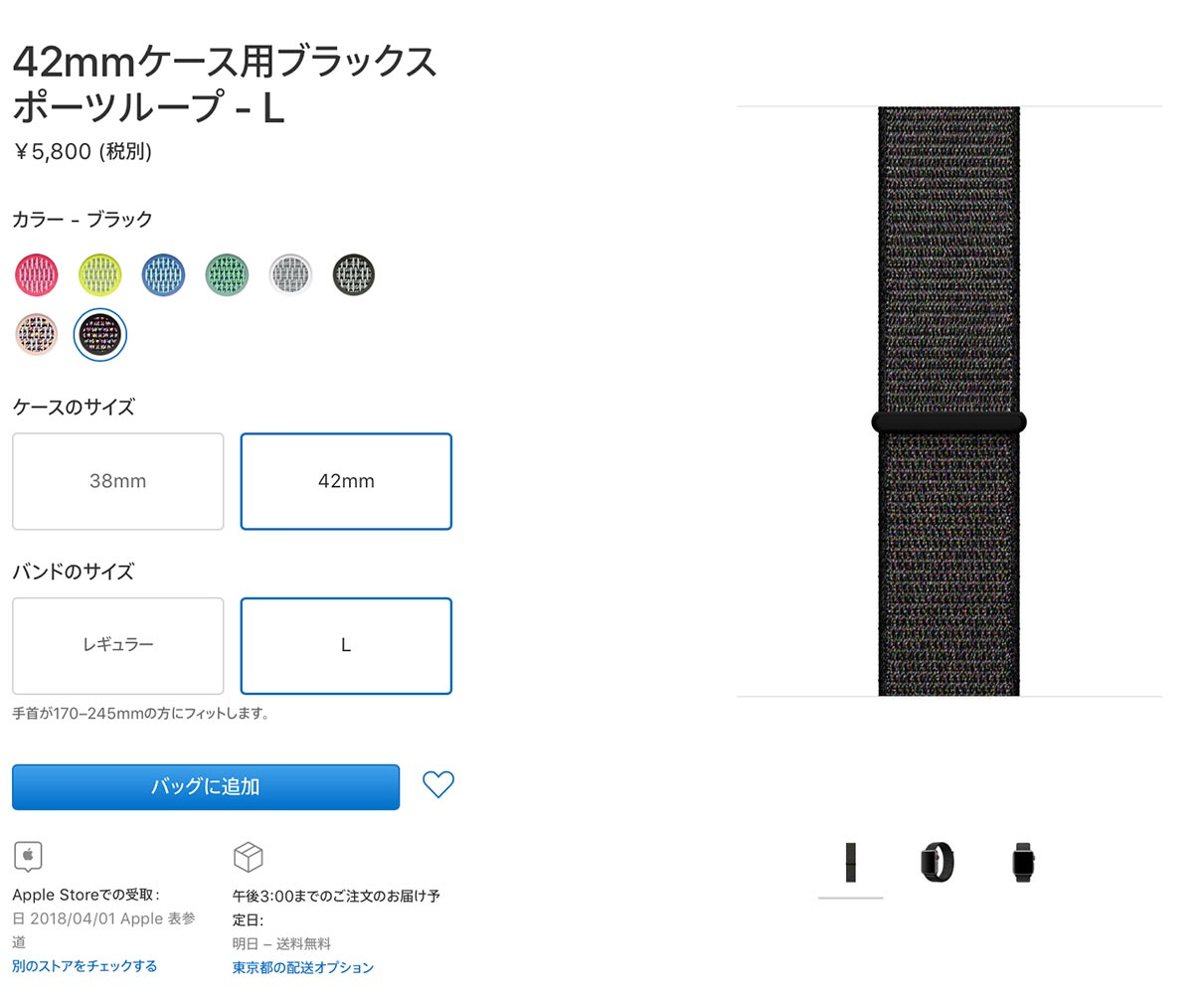 Apple、Apple Watchバンド「42mmケース用ブラックスポーツループ」にLサイズを追加