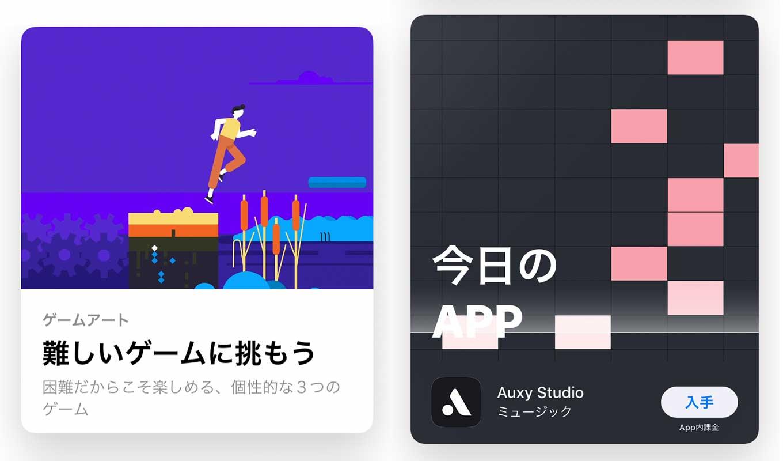 App Store、「Today」のトップストーリーは「難しいゲームに挑もう」ー「今日のAPP」は「Auxy Studio」(3/4)