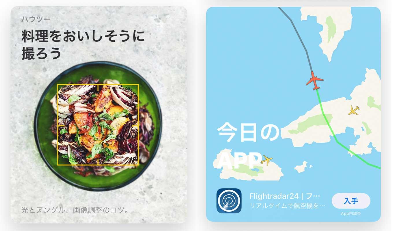 App Store、「Today」のトップストーリーは「料理をおいしそうに撮ろう」ー「今日のAPP」は「Flightradar24」(3/6)